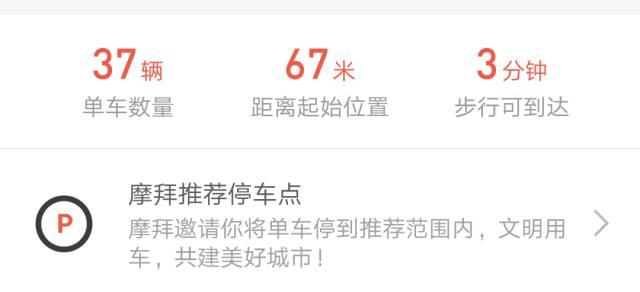 深圳划定摩拜单车禁停区域 违规停车需缴纳5元管理费