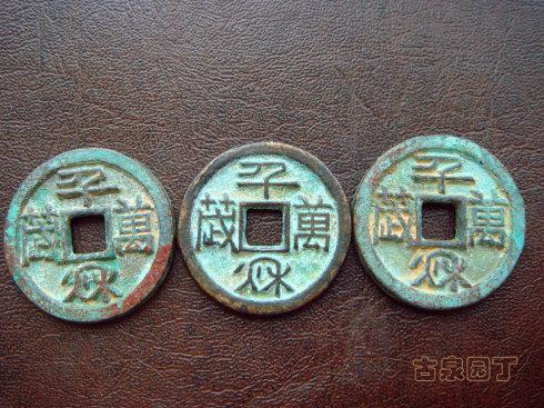 宋夏辽金时期铸币使用锡母制作母钱的证明之一