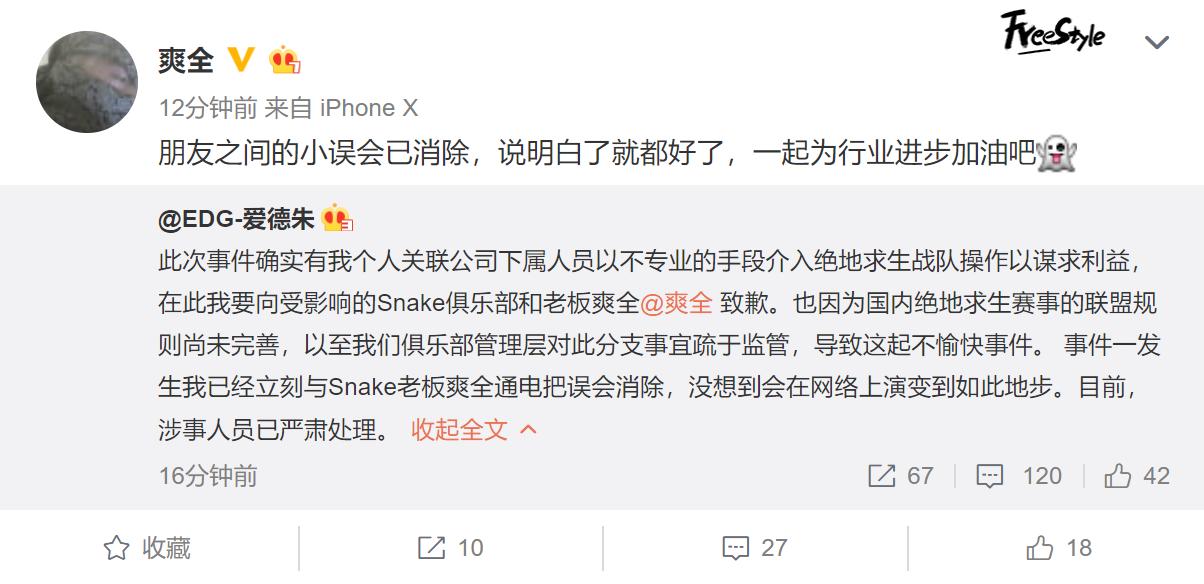 EDG老板爱德朱微博致歉 承认俱乐部有挖人行为