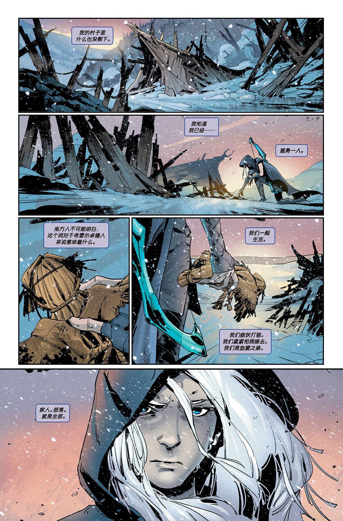 《艾希:战母》第三话:凛冬之爪